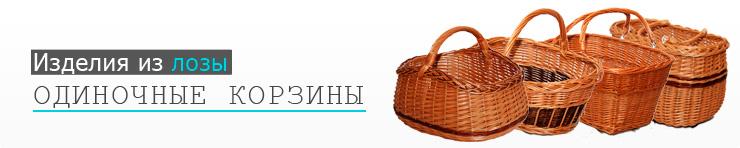 Плетеные корзины одиночные