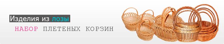 Наборы плетеных корзин