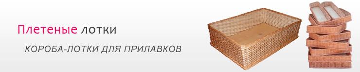 Плетені коробки-лотки